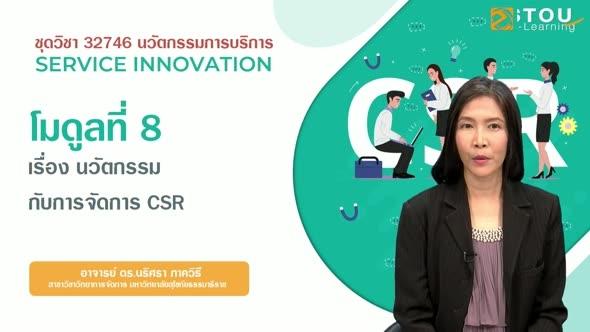 32746 โมดูลที่ 8 เรื่องนวตกรรมกับการจัดการ CSR