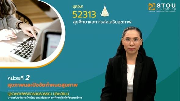 52313 หน่วยที่ 2 สุขภาพและปัจจัยกำหนดสุขภาพ