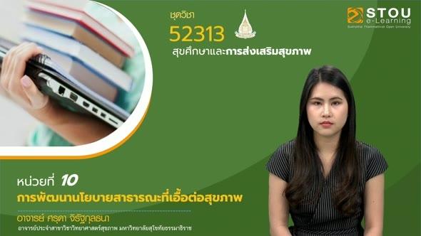 52313 หน่วยที่ 10 การพัฒนานโยบายสาธารณะที่เอื้อต่อสุขภาพ