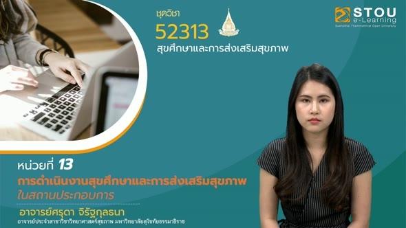 52313 หน่วยที่ 13 การดำเนินงานสุขศึกษาและการส่งเสริมสุขภาพในสถานประกอบการ