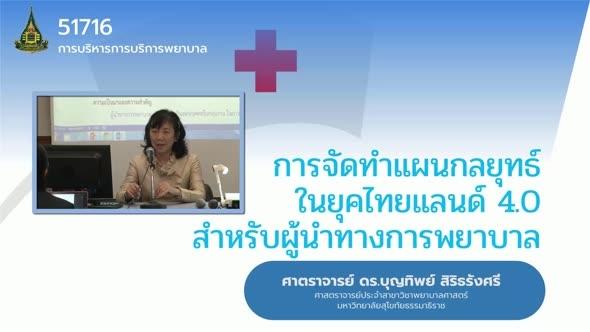 51716 การจัดทำแผนกลยุทธ์ในยุคไทยแลนด์ 4.0 สำหรับผู้นำทางการพยาบาล