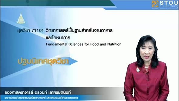 71101 ปฐมนิเทศชุดวิชา วิทยาศาสตร์พื้นฐานสำหรับงานอาหารและโภชนาการ