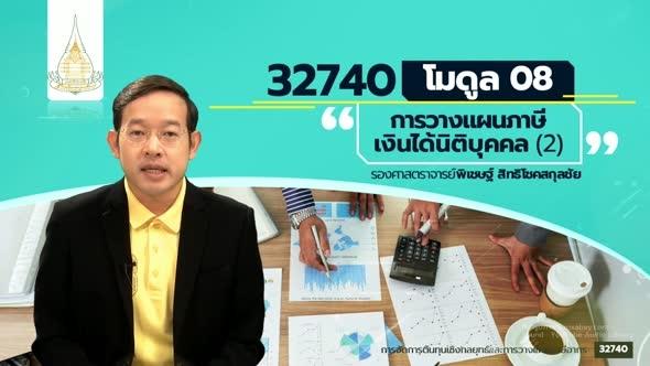 32740 Module 8 การวางแผนภาษีเงินได้นิติบุคคล(2)