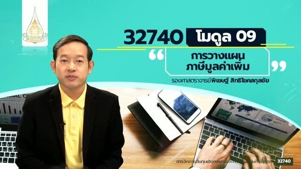 32740 Module 9 การวางแผนภาษีมูลค่าเพิ่ม