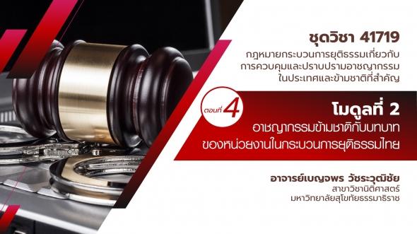 41719 โมดูลที่ 2 ตอนที่ 4 อาชญากรรมข้ามชาติกับบทบาทของหน่วยงานในกระบวนการยุติธรรมไทย