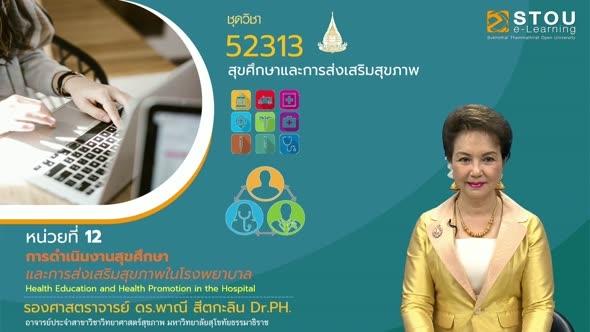 52313 หน่วยที่ 12 การดำเนินงานสุขศึกษาและการส่งเสริมสุขภาพในโรงพยาบาล