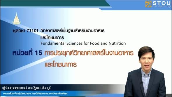 71101 หน่วยที่ 15 การประยุกต์วิทยาศาสตร์ในงานอาหารและโภชนาการ