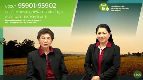 95901 โมดูลที่ 6 การวิจัยเชิงประเมินในการจัดการการผลิตพืชและการพัฒนา