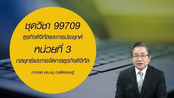 99709 หน่วยที่ 3 กลยุทธ์และการจัดการธุรกิจดิจิทัล