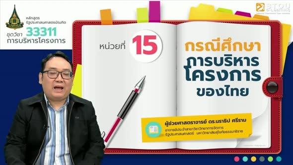 33311 หน่วยที่ 15 กรณีศึกษาการบริหารโครงการของไทย