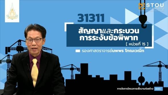 31311 หน่วยที่ 15 สัญญาและกระบวนการระงับข้อพิพาท