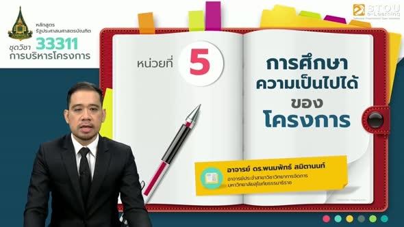 33311 หน่วยที่ 5 การศึกษาความเป็นไปได้ของโครงการ