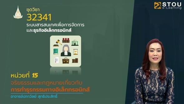 32341 หน่วยที่ 15 จริยธรรมและกฏหมายเกี่ยวกับการทำธุรกรรมทางอิเล็กทรอนิกส์