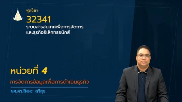 32341 หน่วยที่ 4 การจัดการข้อมูลเพื่อการดำเนินธุรกิจ