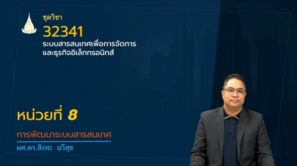 32341 หน่วยที่ 8 การพัฒนาระบบสารสนเทศ