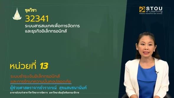 32341 หน่วยที่ 13 ระบบชำระเงินอิเล็กทรอนิกส์และการรักษาความมั่นคงปลอดภัย