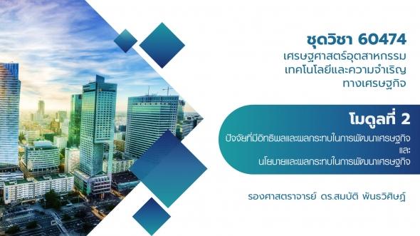 60474 โมดูลที่ 2 หน่วยที่ 4 และ 5 ปัจจัยที่มีอิทธิผลในการพัฒนาเศรษฐกิจ และ นโยบายและผลกระทบในการพัฒนา