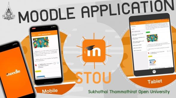 Application STOU : Moodle
