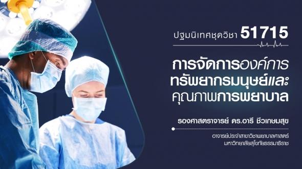 51715 ปฐมนิเทศชุดวิชา การจัดการองค์การ ทรัพยากรมนุษย์และ คุณภาพการพยาบาล