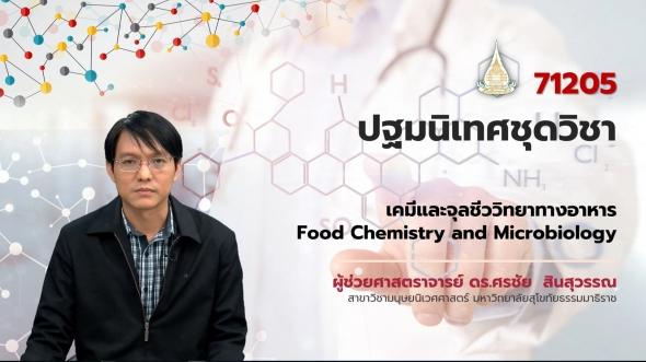 71205 ปฐมนิเทศชุดวิชา เคมีและจุลชีววิทยาทางอาหาร
