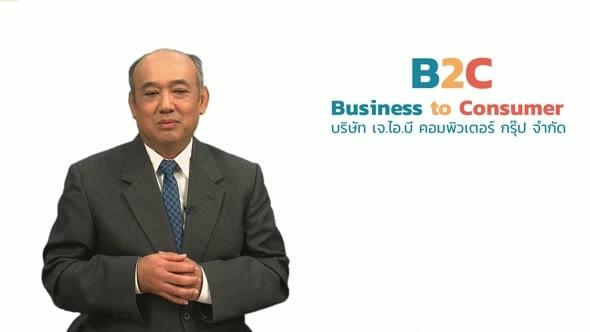 32316 โมดูล 3.3 กรณีศึกษา รูปแบบ e-Commerce แบบ B2C ของ JIB