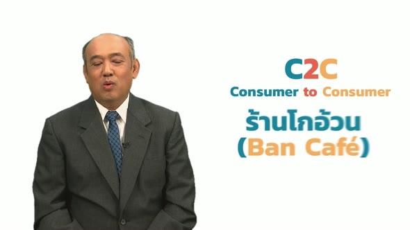 32316 โมดูล 3.5 กรณีศึกษา รูปแบบ e-Commerce แบบ C2C ของร้านโกอ้วน (Ban Cafe)