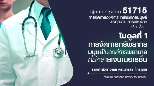 51715 โมดูล 1 การจัดการทรัพยากรมนุษย์ในองค์การพยาบาลที่มีหลายเจนเนอเรชั่น