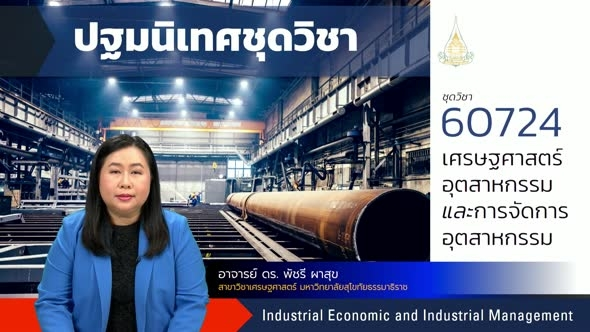 60724 ปฐมนิเทศชุดวิชา เศรษฐศาสตร์อุตสาหกรรมและการจัดการอุตสาหกรรม