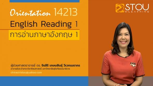 14213 ปฐมนิเทศชุดวิชา English Reading 1