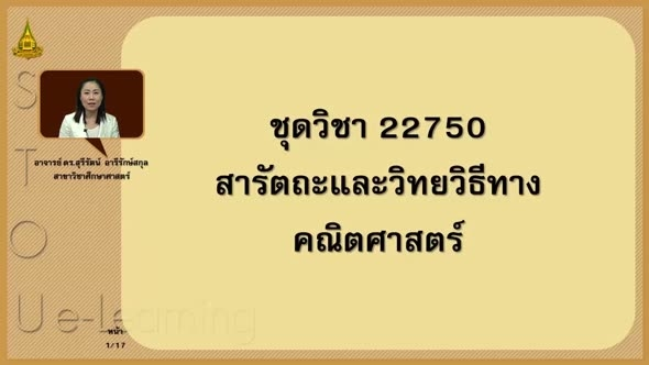 22750 หน่วยที่ 3 สารัตถะเกี่ยวกับพีชคณิต เรขาคณิต และการวิเคราะห์ ตอนที่ 1