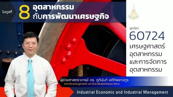 60724 โมดูลที่ 8 อุตสาหกรรมกับการพัฒนาเศรษฐกิจ