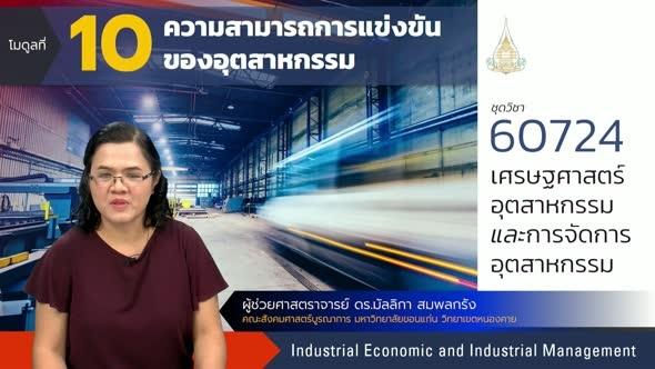 60724 โมดูลที่ 10 ความสามารถการแข่งขันของอุตสาหกรรม