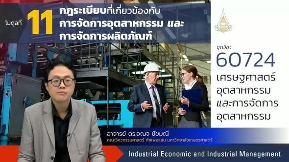 60724 โมดูลที่ 11 กฎระเบียบทีเกี่ยวข้องกับการจัดการอุตสาหกรรม และการจัดการผลิตภัณฑ์