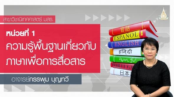 15206 หน่วยที่ 1 ความรู้พื้นฐานเกี่ยวกับภาษาเพื่อการสื่อสาร