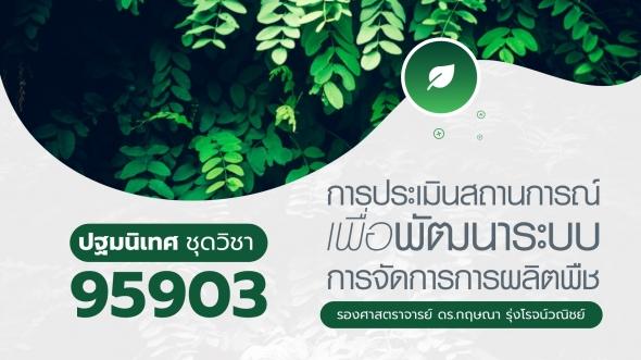 95903 ปฐมนิเทศชุดวิชา