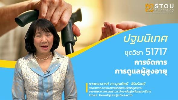 51717 ปฐมนิเทศชุดวิชา การจัดการ การดูแลผู้สูงอายุ