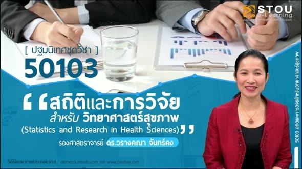50103 ปฐมนิเทศชุดวิชา