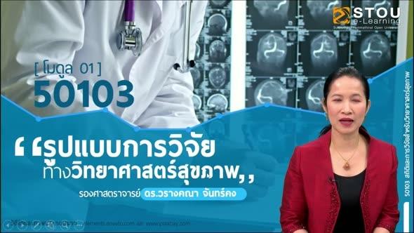 50103 โมดูลที่ 1 รูปแบบการวิจัยทางวิทยาศาสตร์สุขภาพ