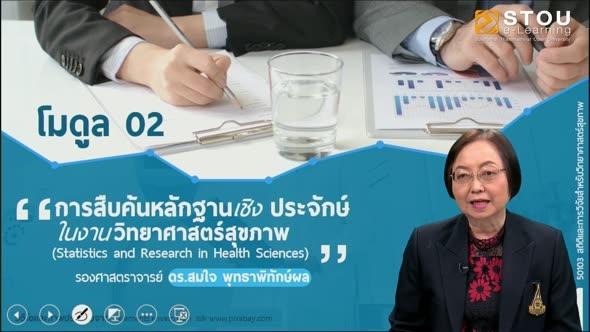 50103 โมดูลที่ 2 การสืบค้นหลักฐานเชิงประจักษ์ในงานวิทยาศาสตร์สุขภาพ