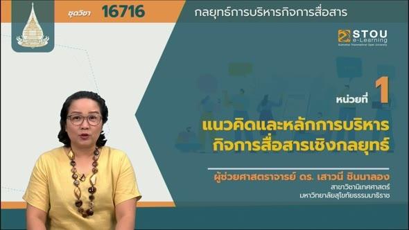 16716 หน่วยที่ 1 แนวคิดและหลักการบริหารกิจการสื่อสารเชิงกลยุทธ์