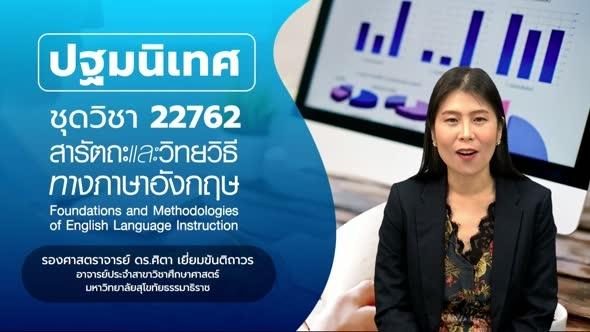 22762 ปฐมนิเทศชุดวิชา