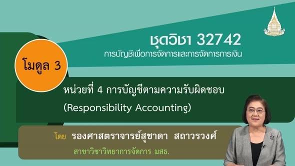 32742 โมดูลที่ 3 หน่วยที่ 4 การบัญชีตามความรับผิดชอบ (Reponsibility Accounting)