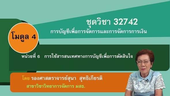 32742 Module 4 หน่วยที่ 6 การใช้สารสนเทศทางการบัญชีเพื่อการตัดสินใจ