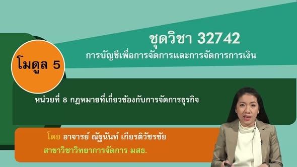 32742 Module 5 หน่วยที่ 8 กฏหมายที่เกี่ยวข้องกับการจัดการธุรกิจ