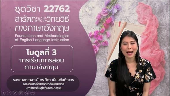22762 โมดูลที่ 3 การเรียนการสอนภาษาอังกฤษ