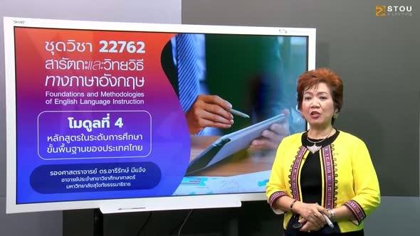 22762 โมดูลที่ 4 หลักสูตรในระดับการศึกษาขั้นพื้นฐานของประเทศไทย