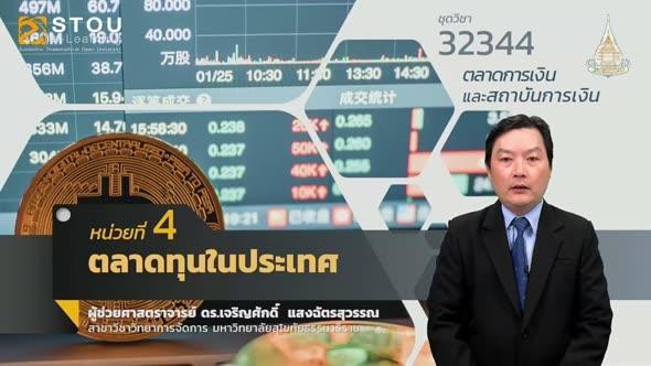 32344 หน่วยที่ 4 ตลาดทุนในประเทศ