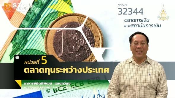 32344 หน่วยที่ 5 ตลาดทุนระหว่างประเทศ
