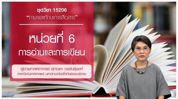 15206 หน่วยที่ 6 การอ่านและการเขียน