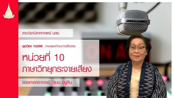 15206 หน่วยที่ 10 ภาษาวิทยุกระจายเสียง